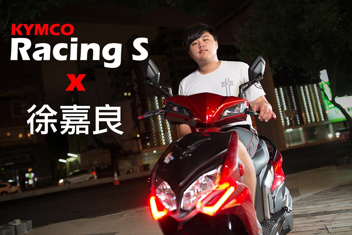 KYMCO Racing S X 徐嘉良