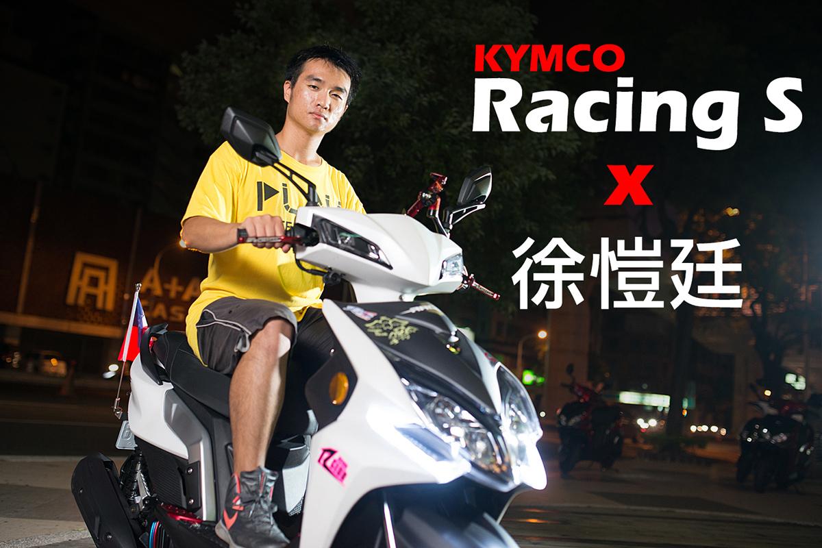 KYMCO Racing S X 徐愷廷