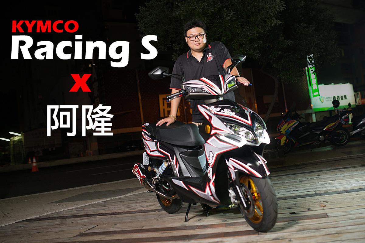 KYMCO Racing S X 阿隆