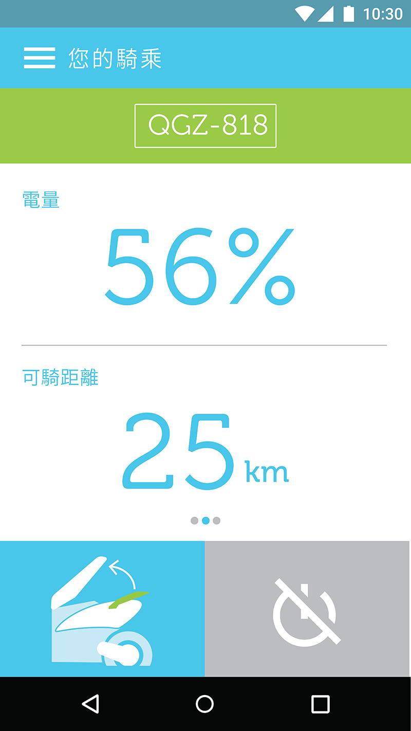 wemo-app-02-%e9%9b%bb%e9%87%8f%e7%a2%ba%e8%aa%8d