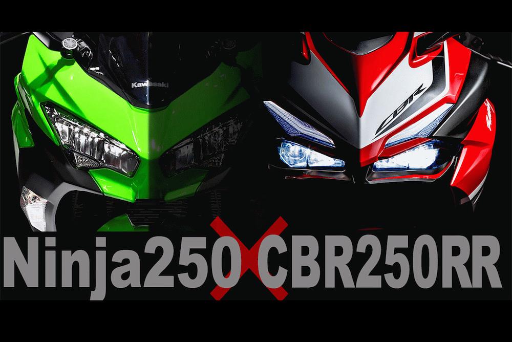 待轉王者之爭 : NINJA 250 VS CBR250RR