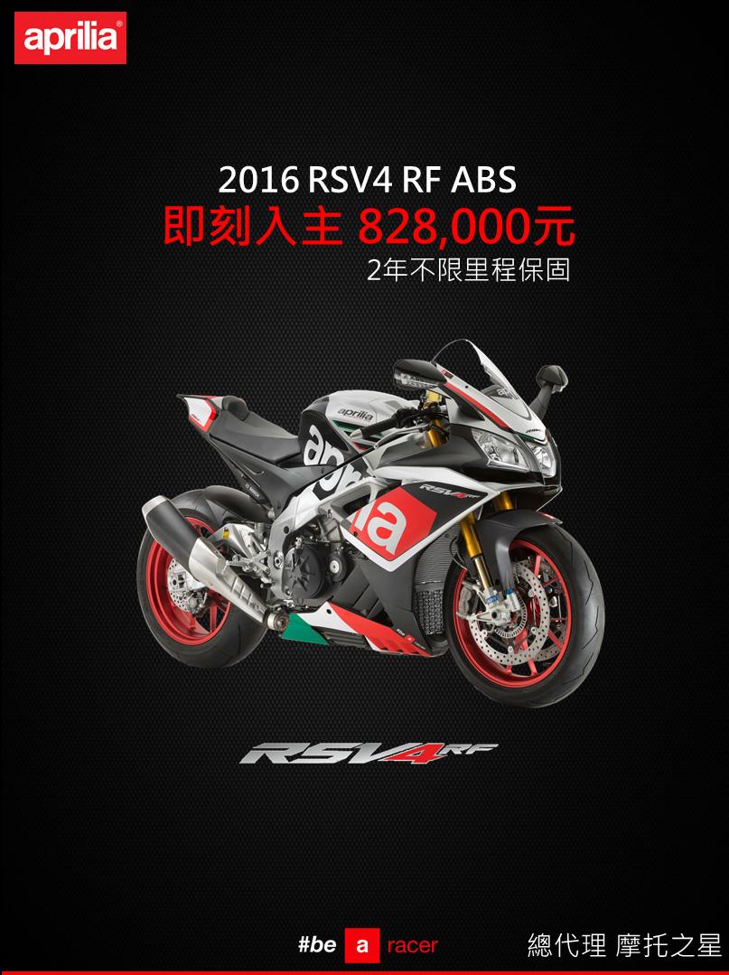2016 RSV4 RF