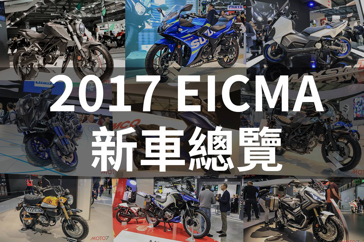 2017 EICMA 米蘭車展 車廠新車總覽