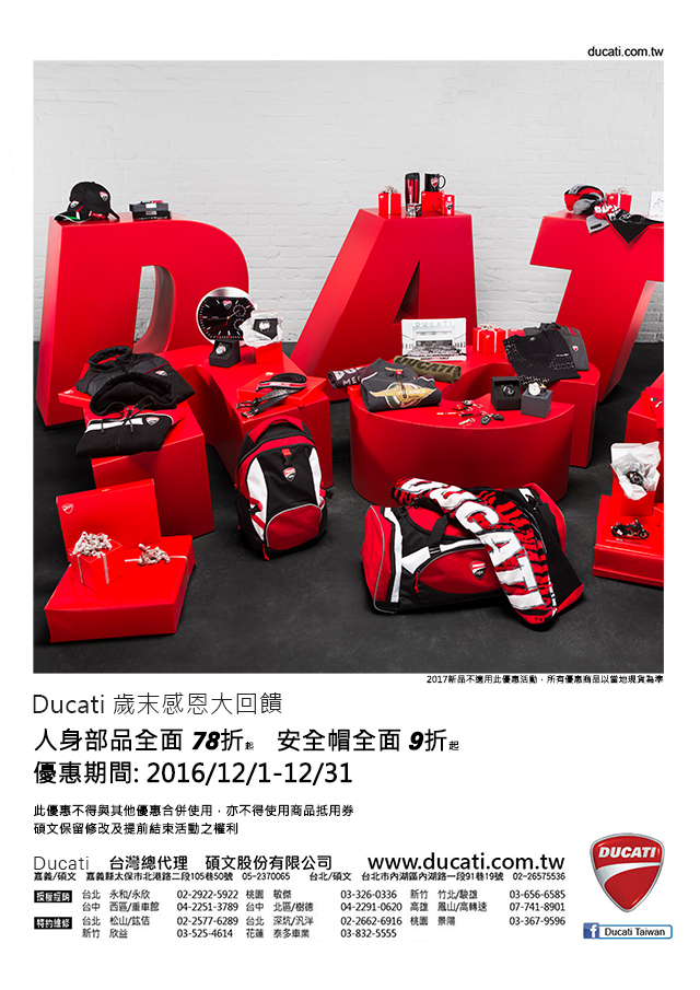 ducati-christams-end-rgb-%e5%b0%8f