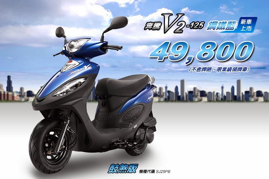 新春奔騰雙優惠 KYMCO GP125、V2-125:49800元